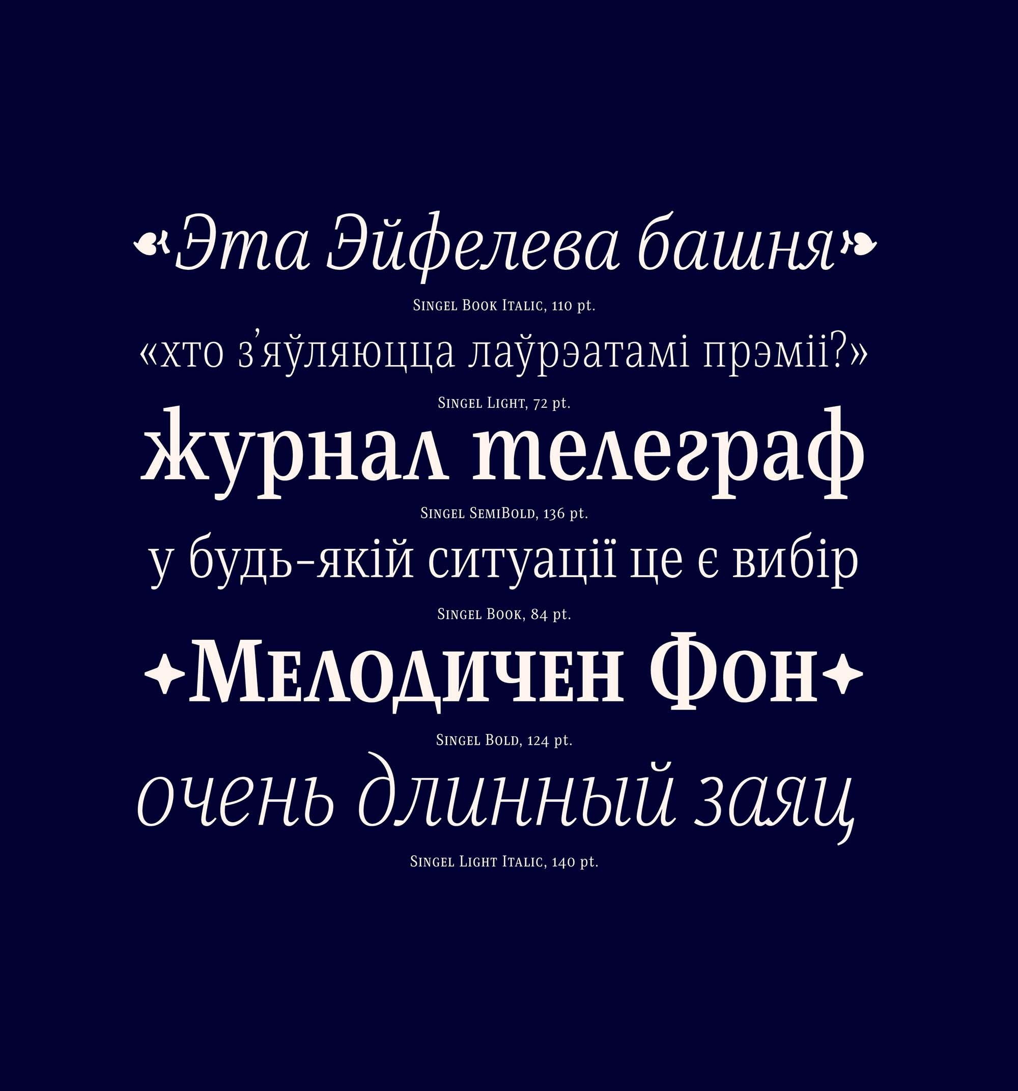 Singel Serif Font Styles 2