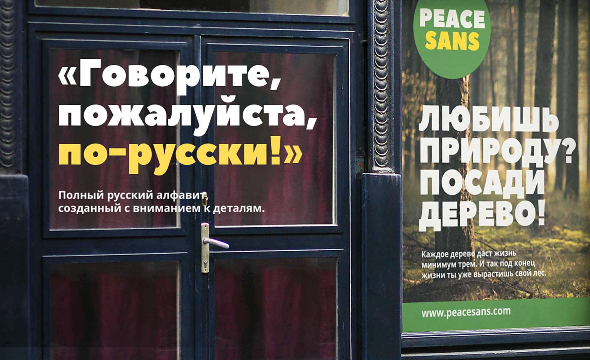 Peace Sans Font 7