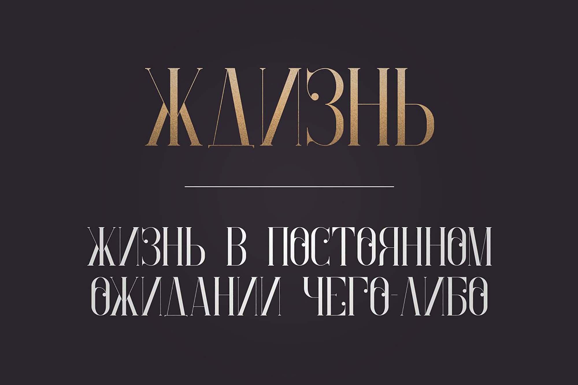 Enchants Magical Serif Font 5