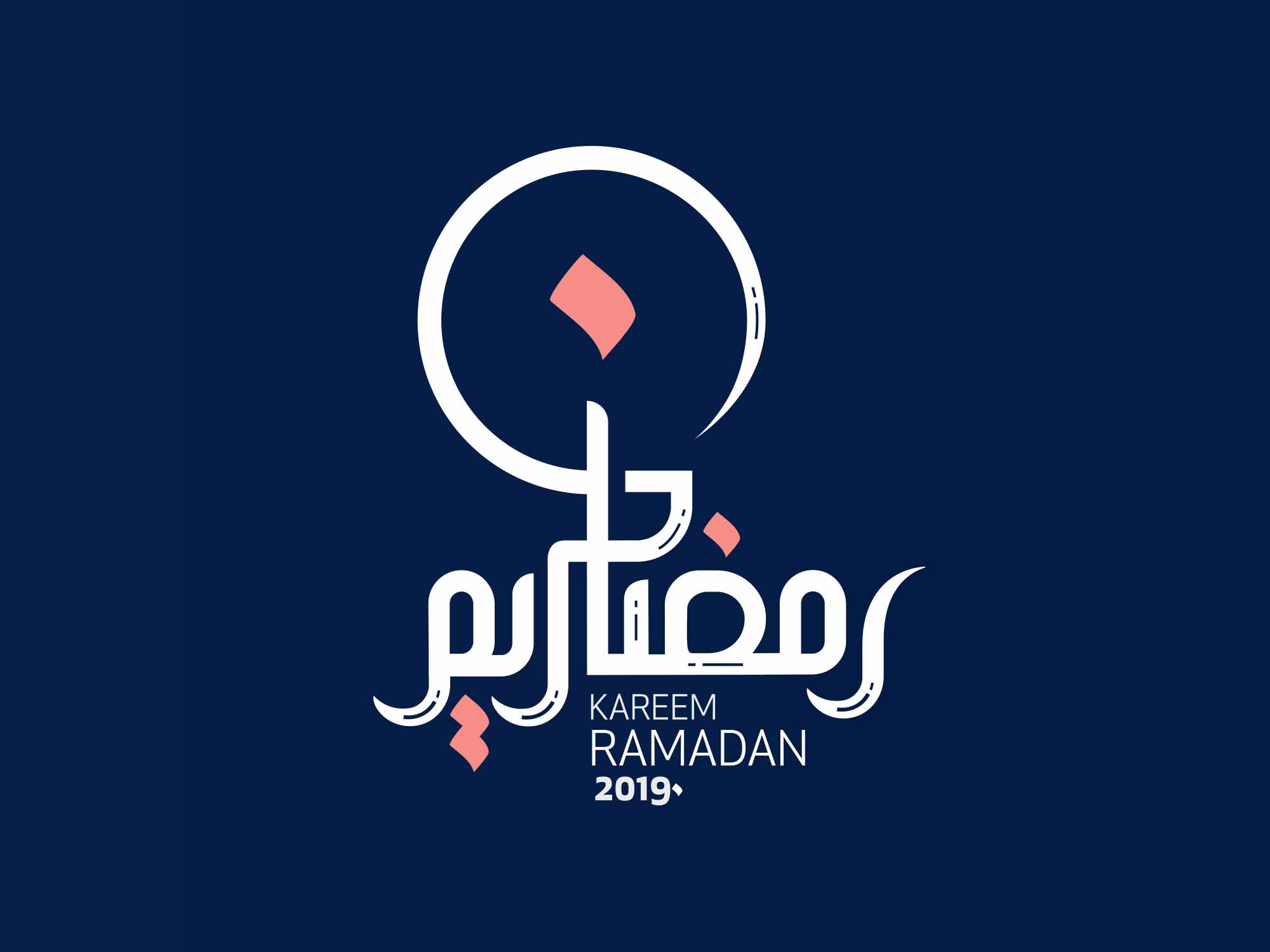 Ramadan Calligraphy Template 3
