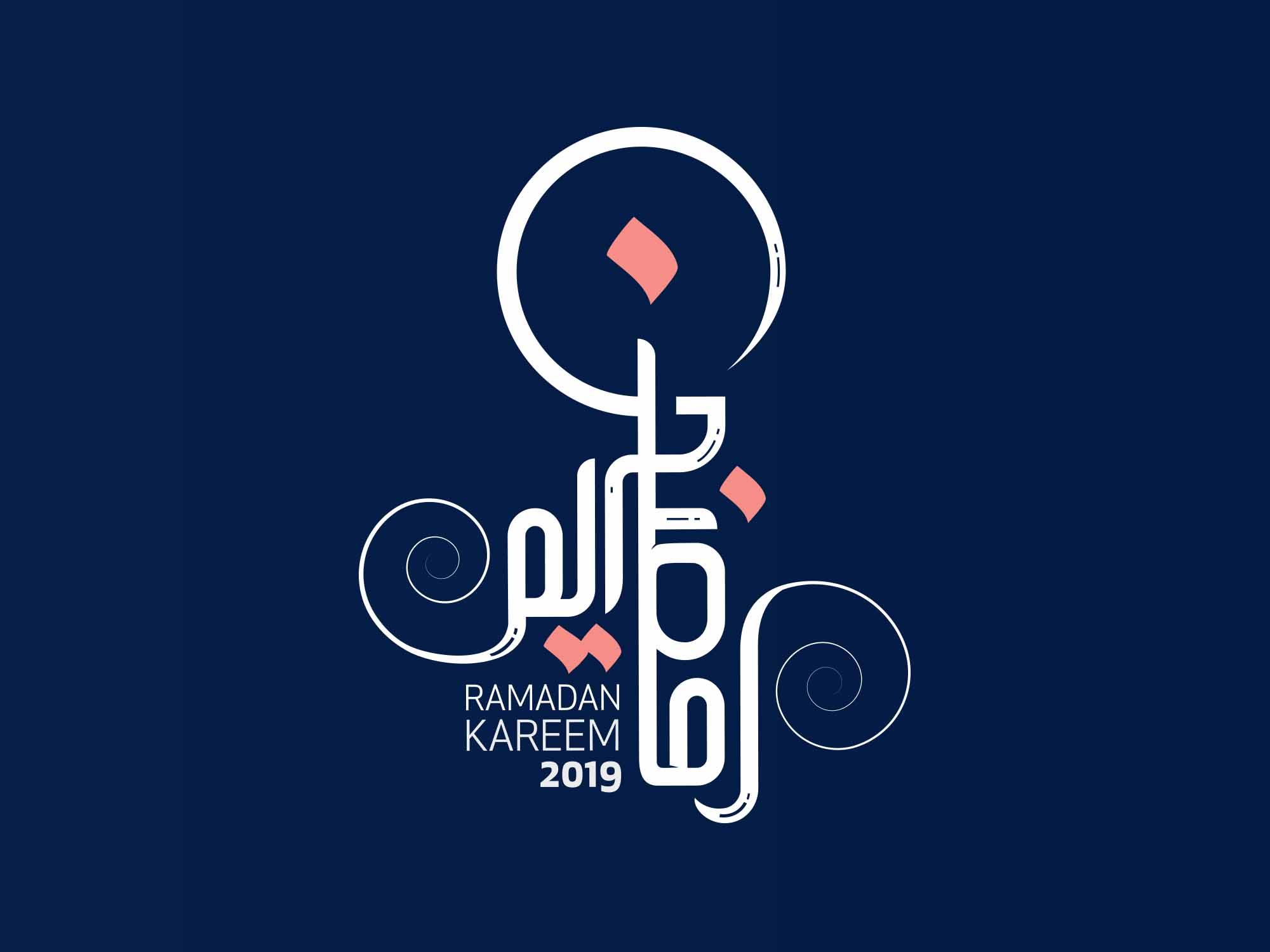 Ramadan Calligraphy Template