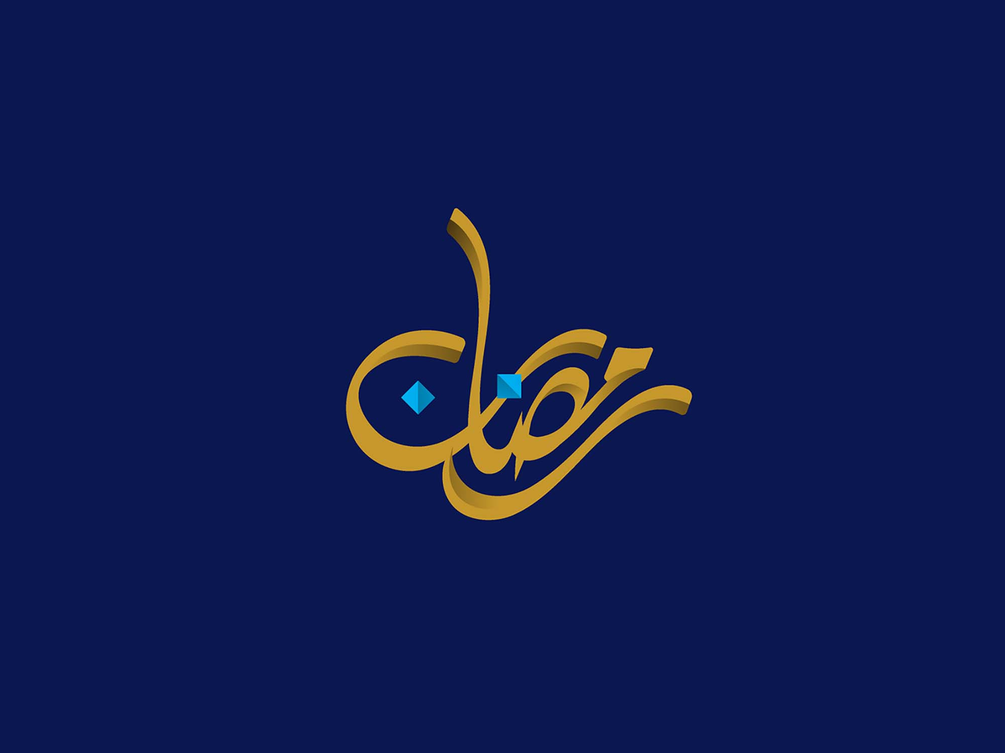 Ramadan Calligraphy Vector Template 2