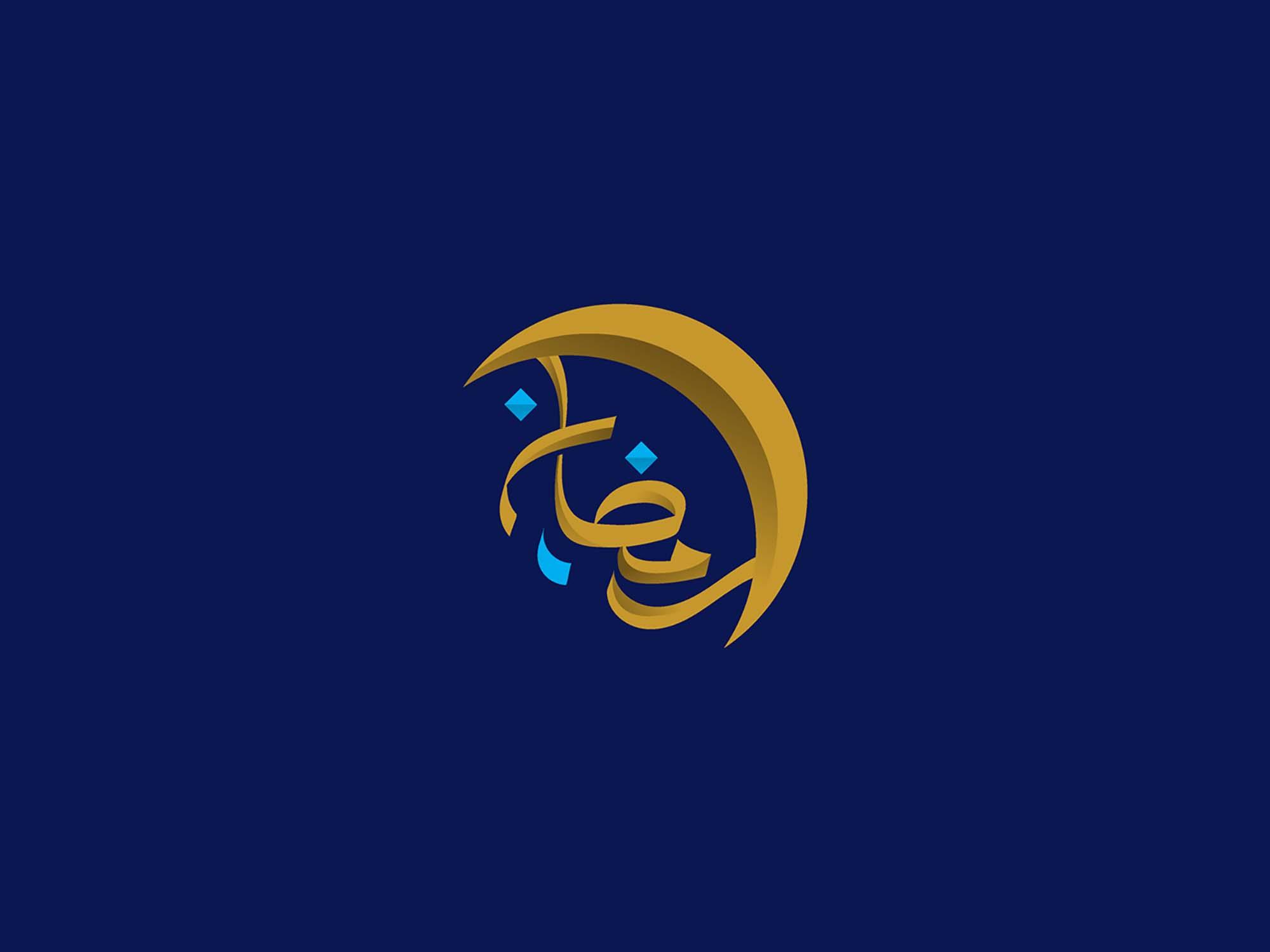 Ramadan Calligraphy Vector Template 4