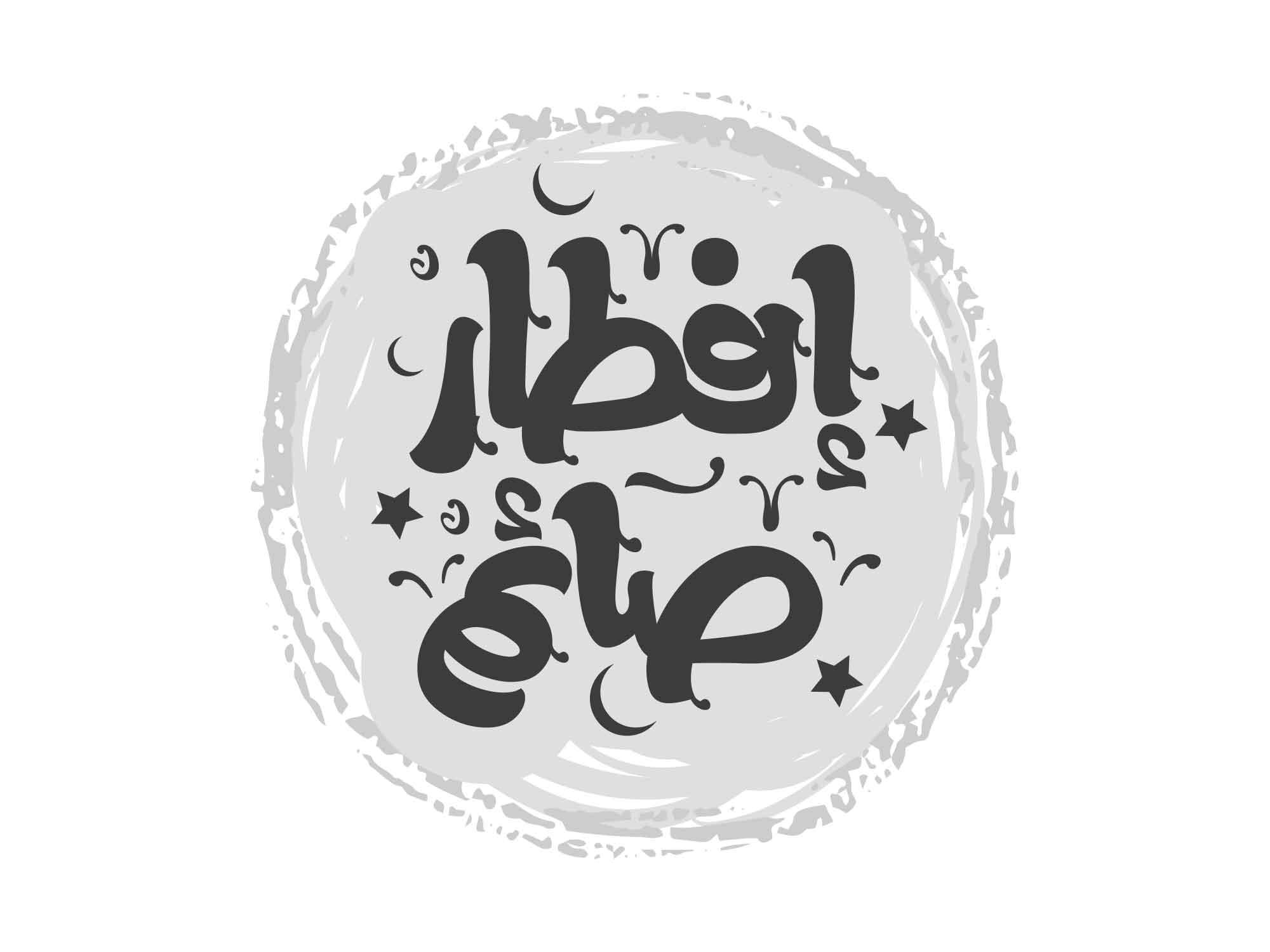 Ramadan Kareem Typography 1