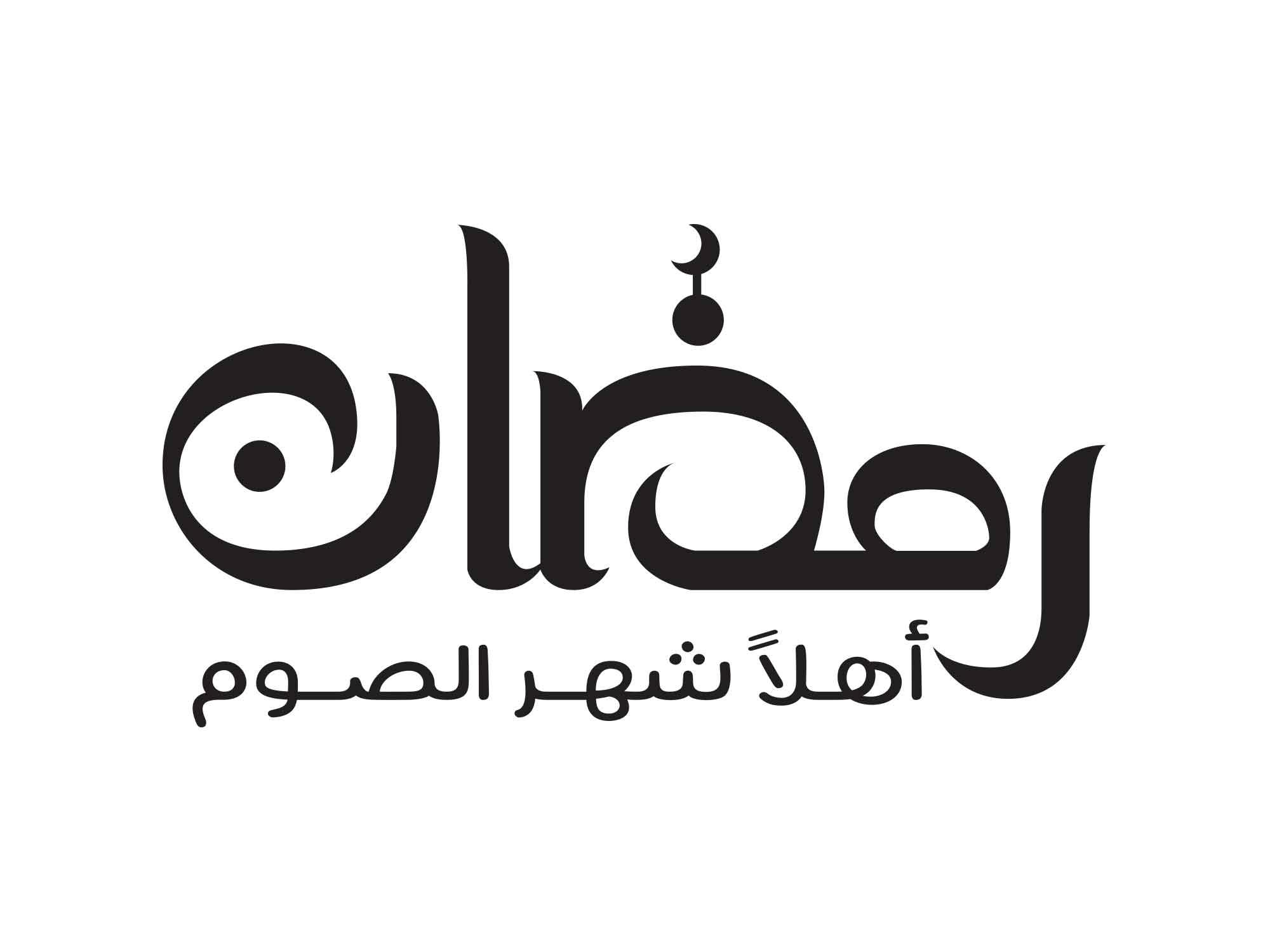 Ramadan Kareem Typography 11
