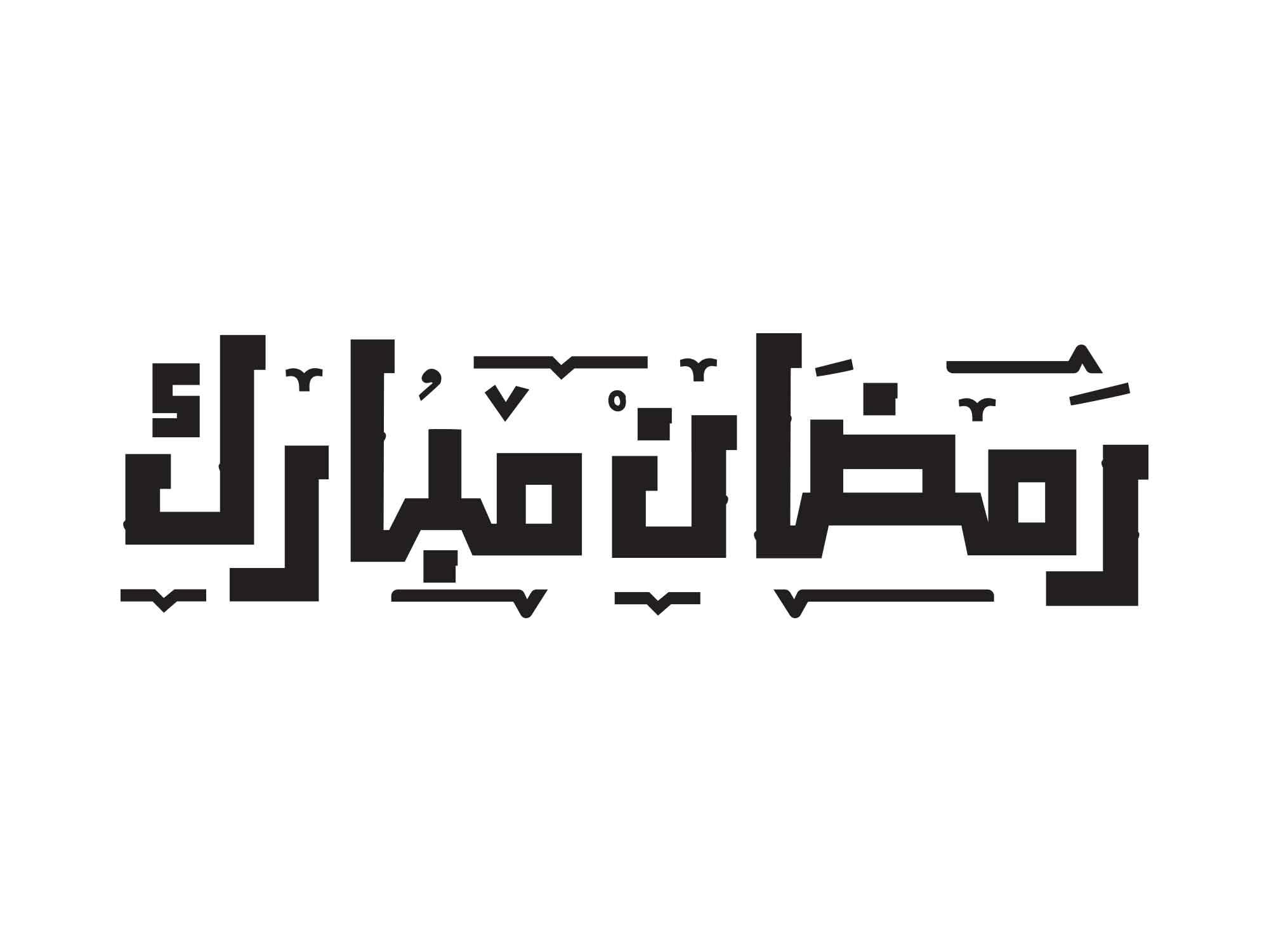 Ramadan Kareem Typography 13