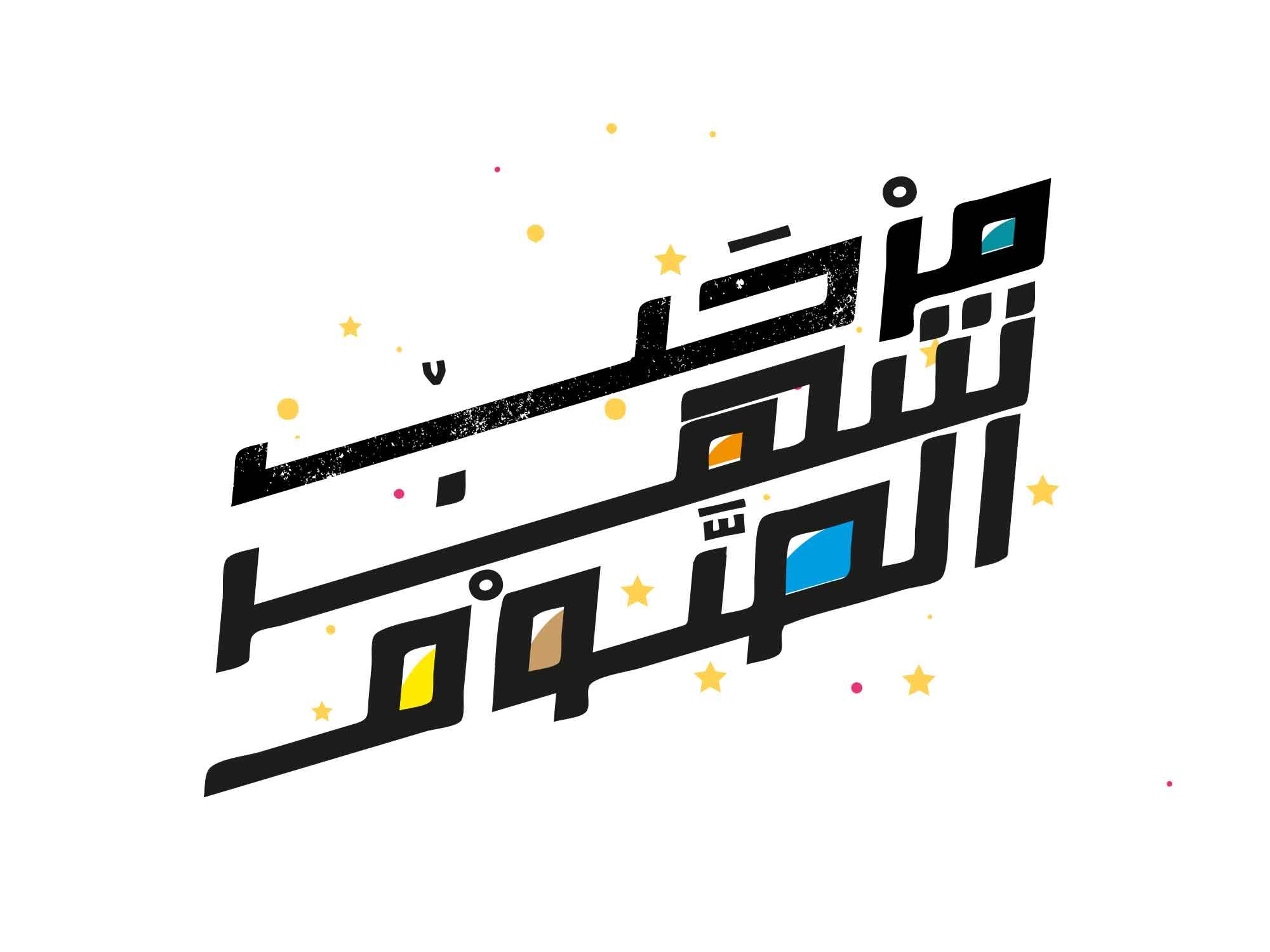 Ramadan Kareem Typography 16