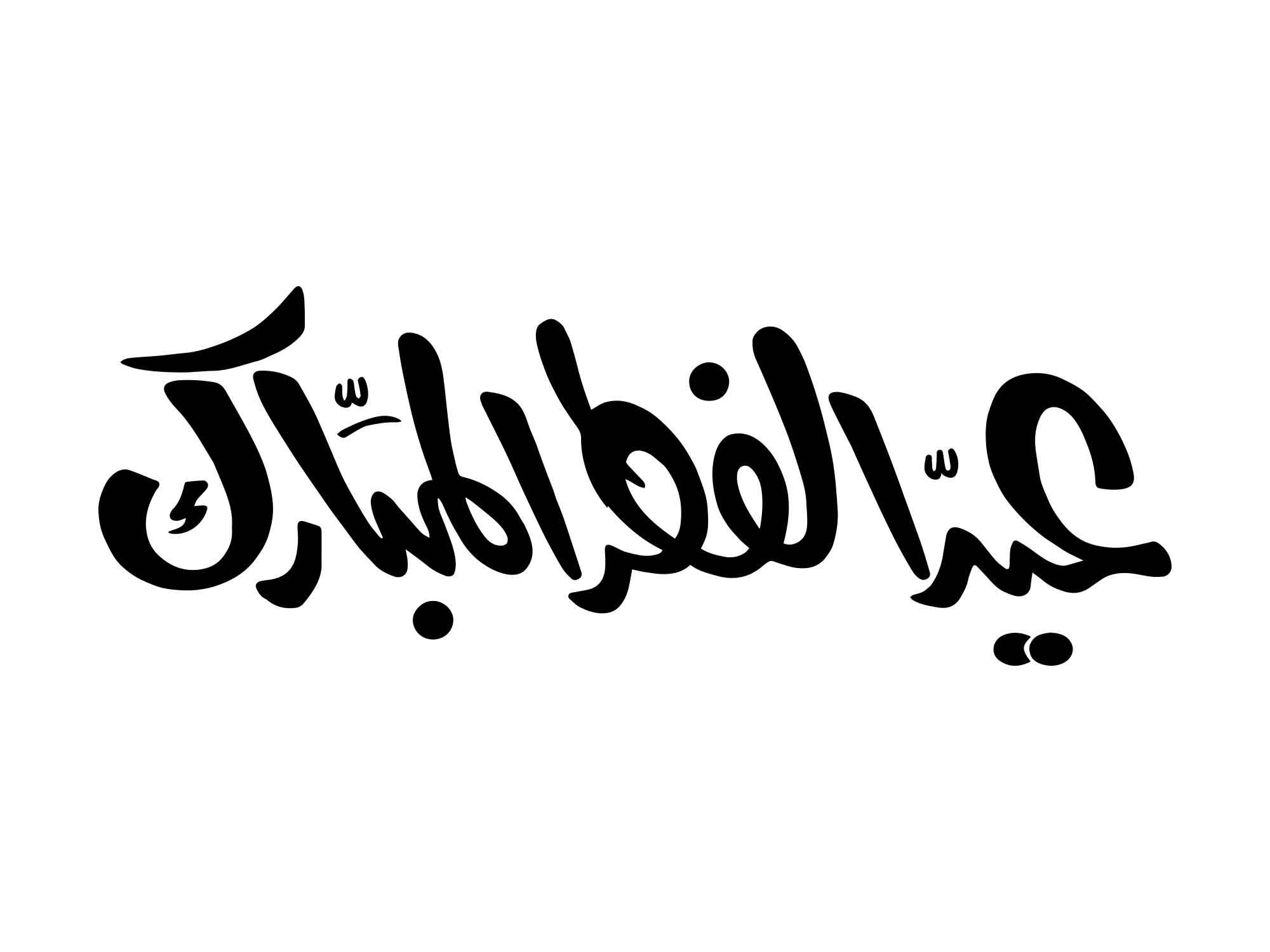 Ramadan Kareem Typography 3