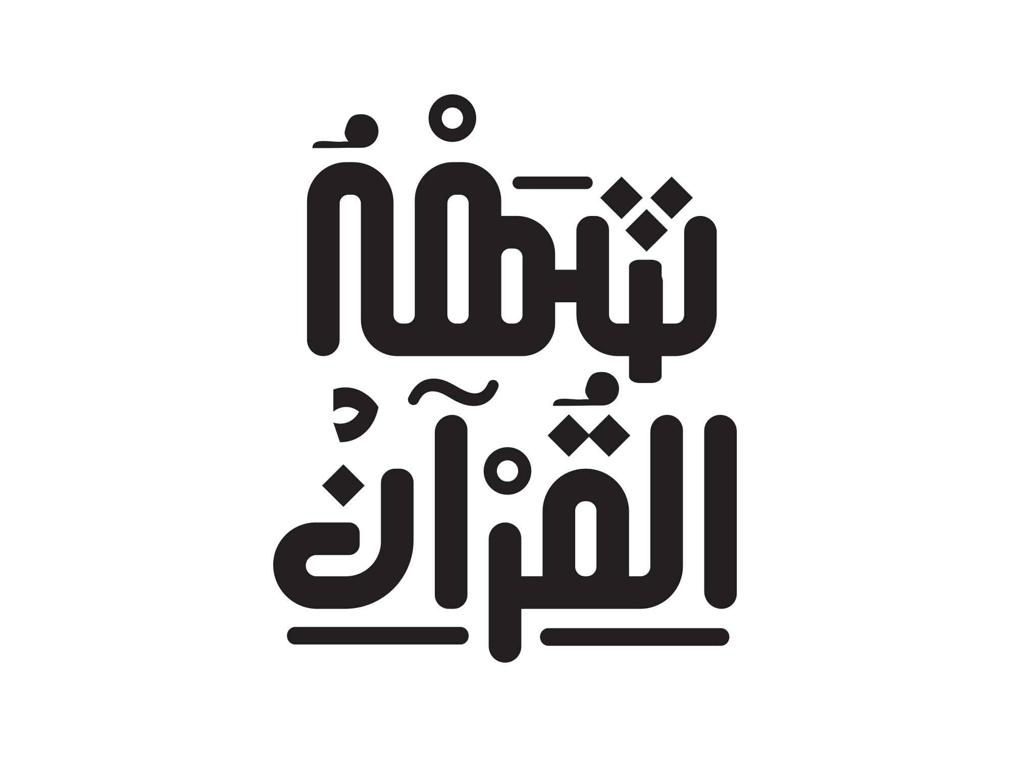 Ramadan Kareem Typography 9