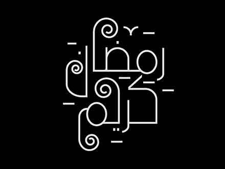 Ramadan Typography Design