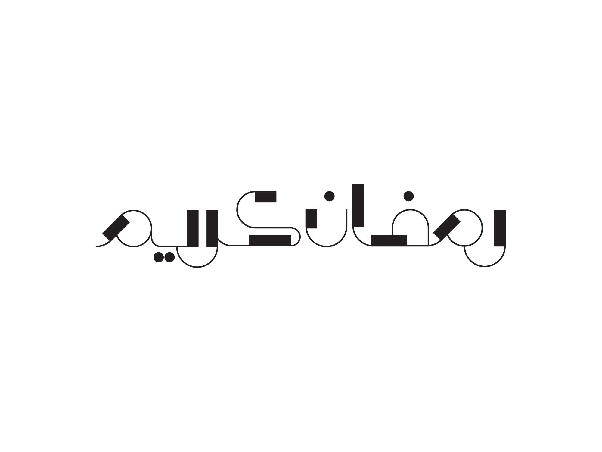 Ramadan Typography Design 10
