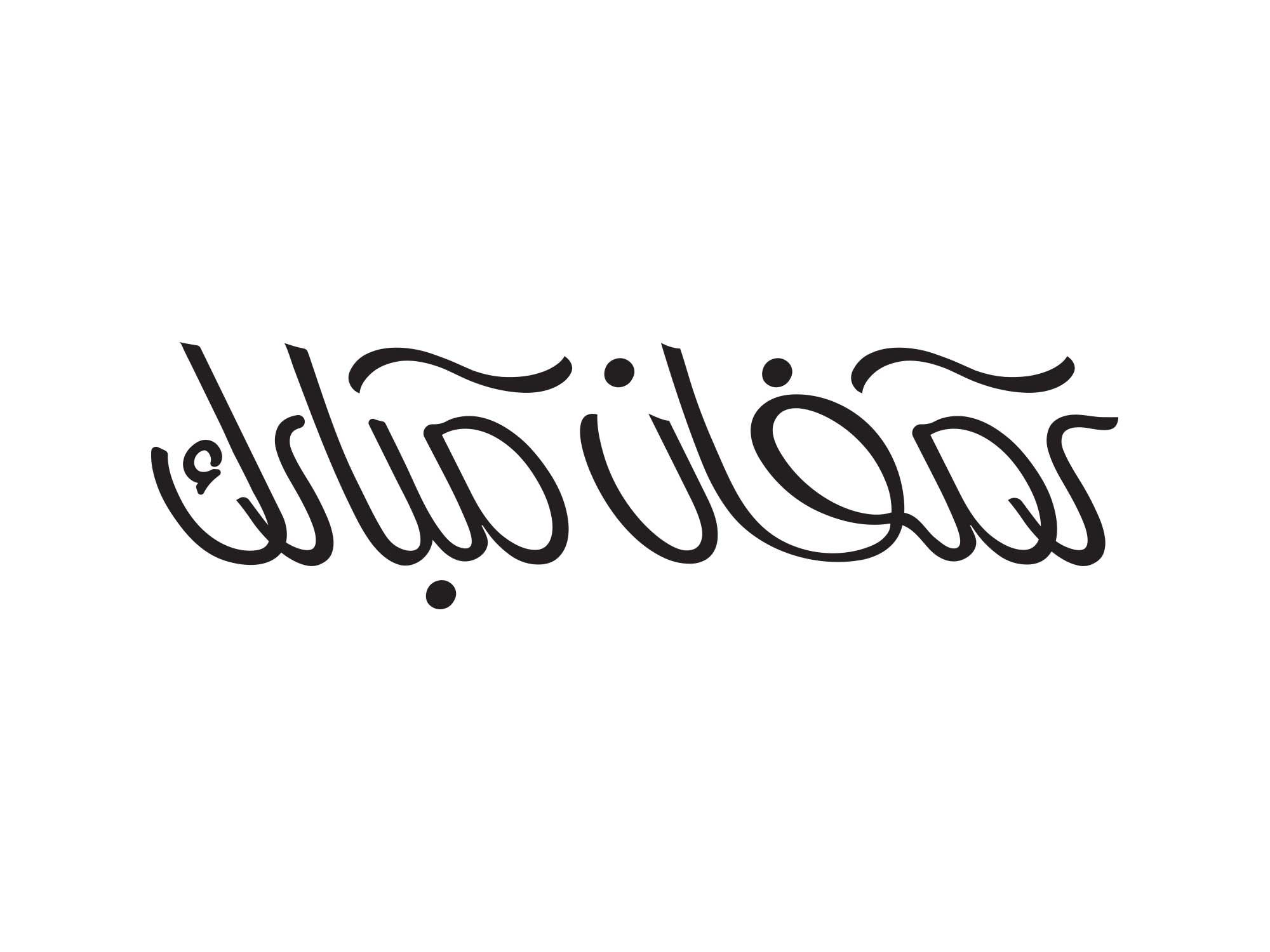 Ramadan Typography Design 5