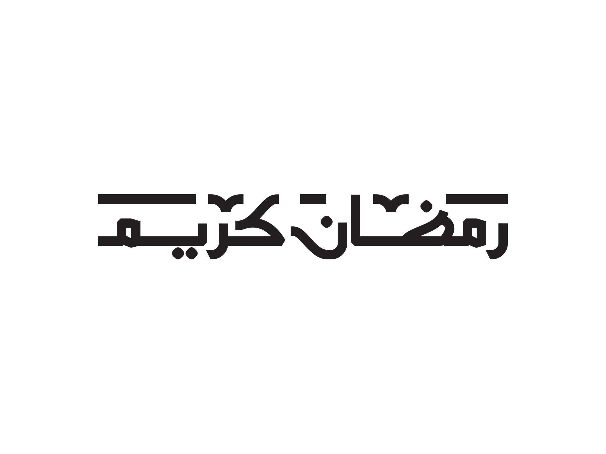 Ramadan Typography Design 7