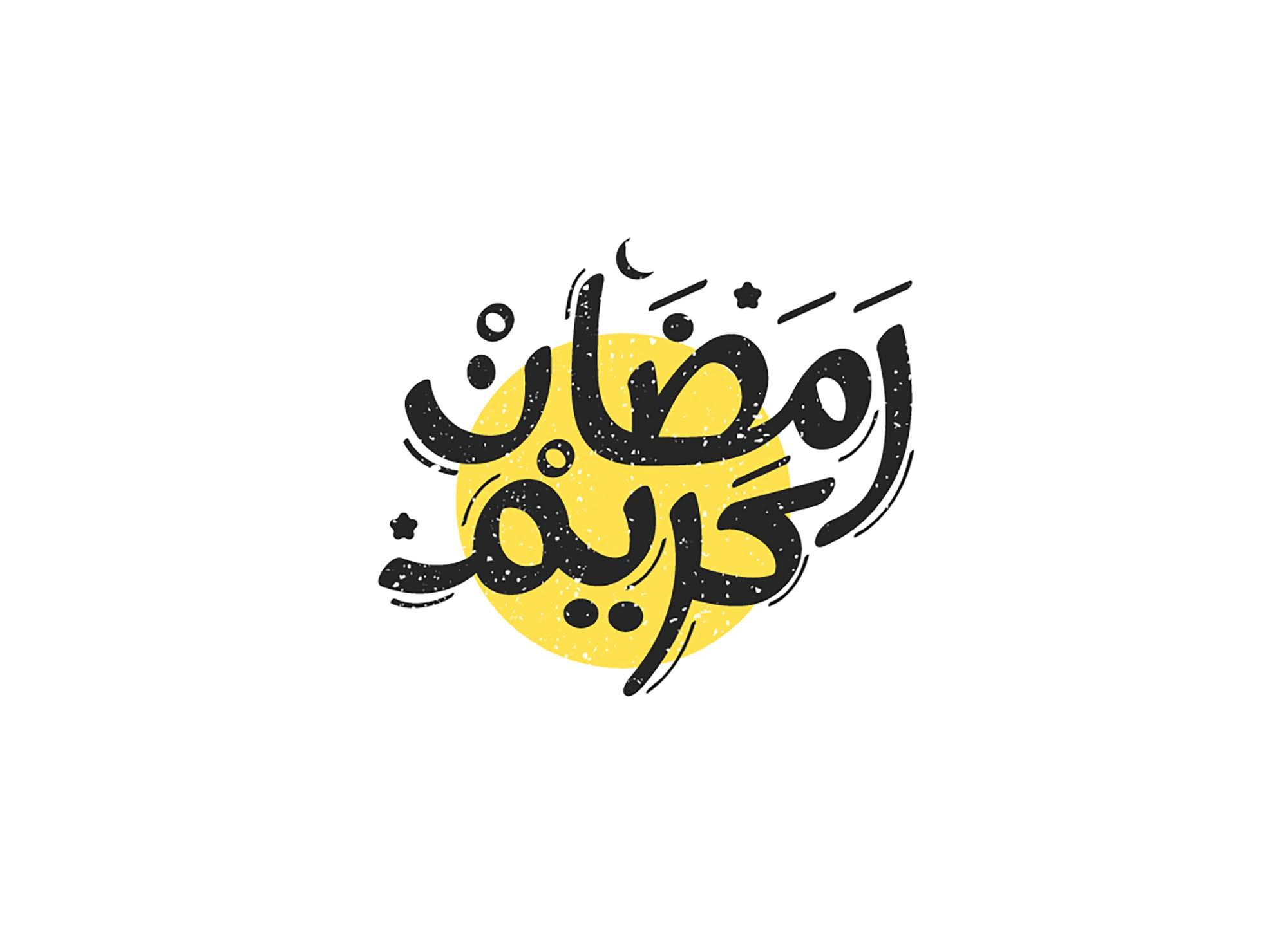 Ramadan Typography Logo Templates 1