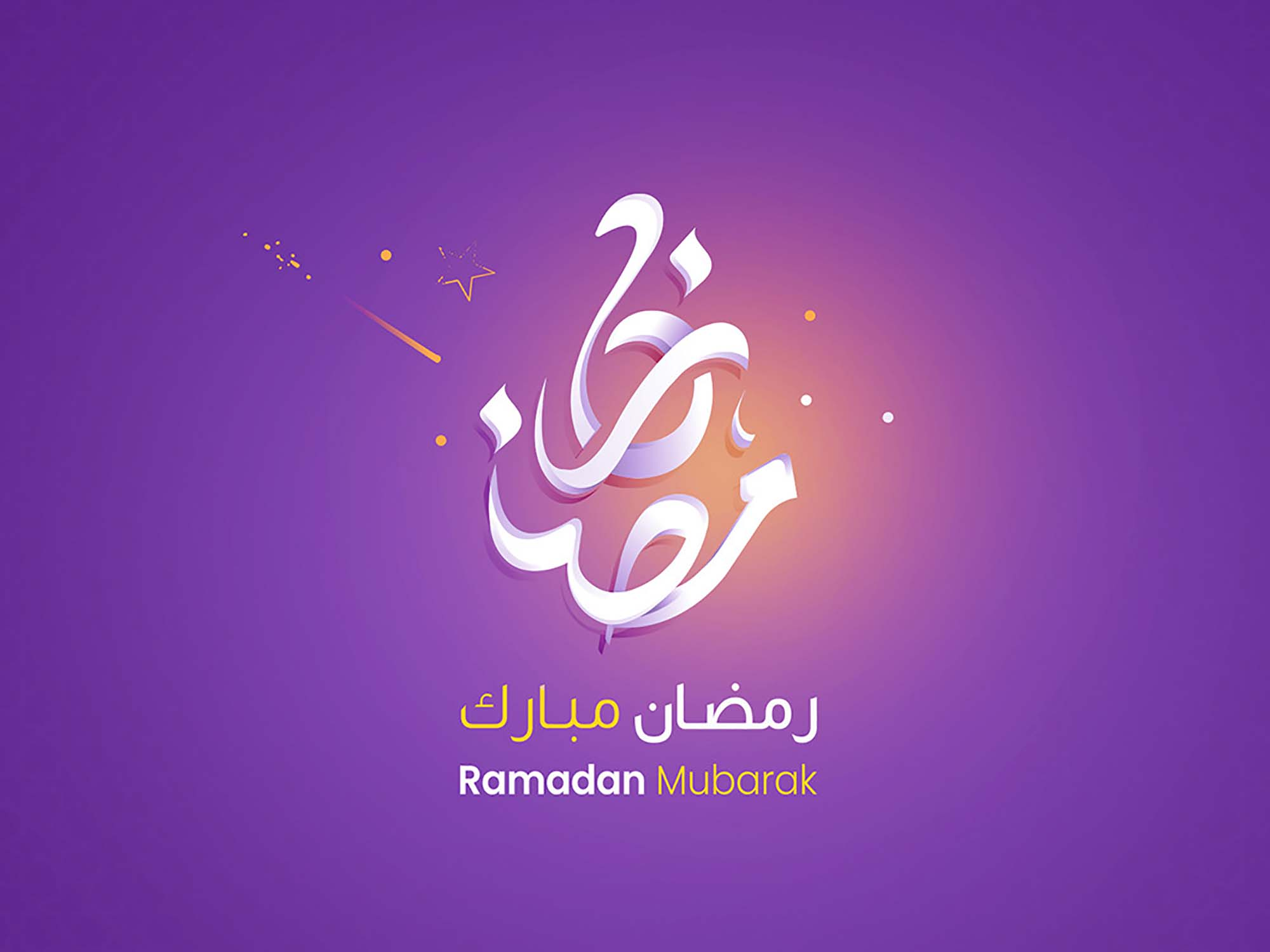 Ramadan Typography Template 2