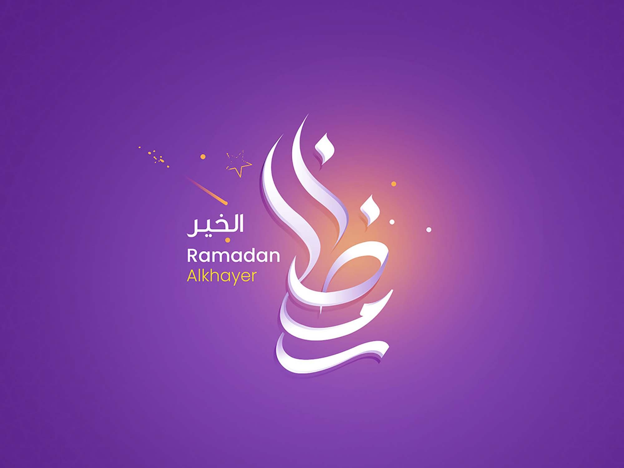 Ramadan Typography Templates