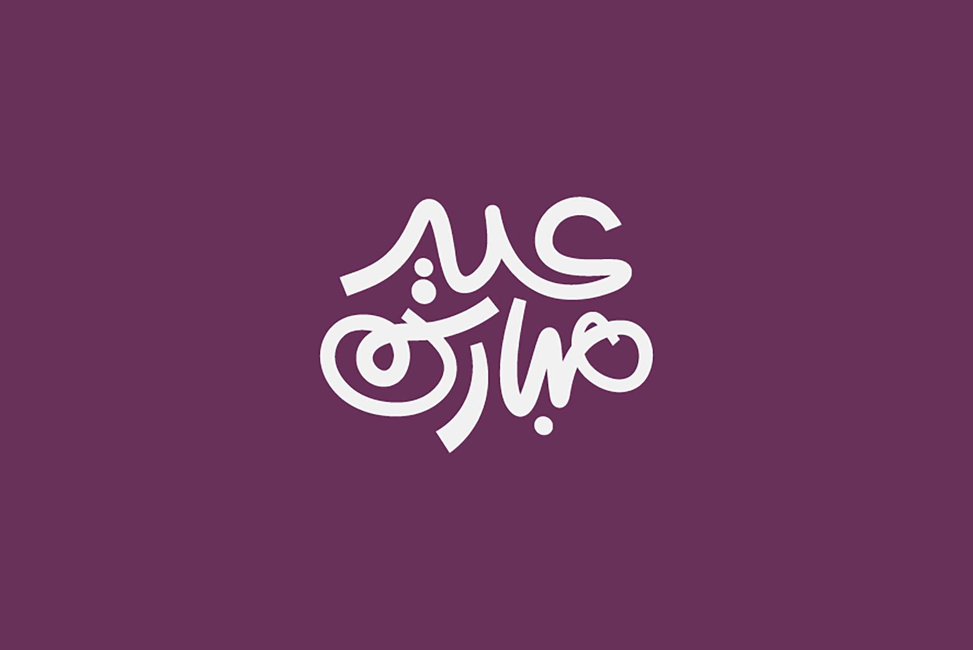 Eid Typography 1