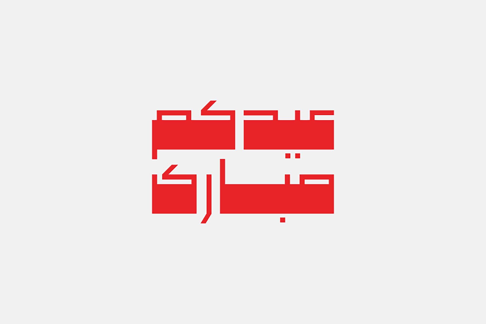 Eid Typography 2