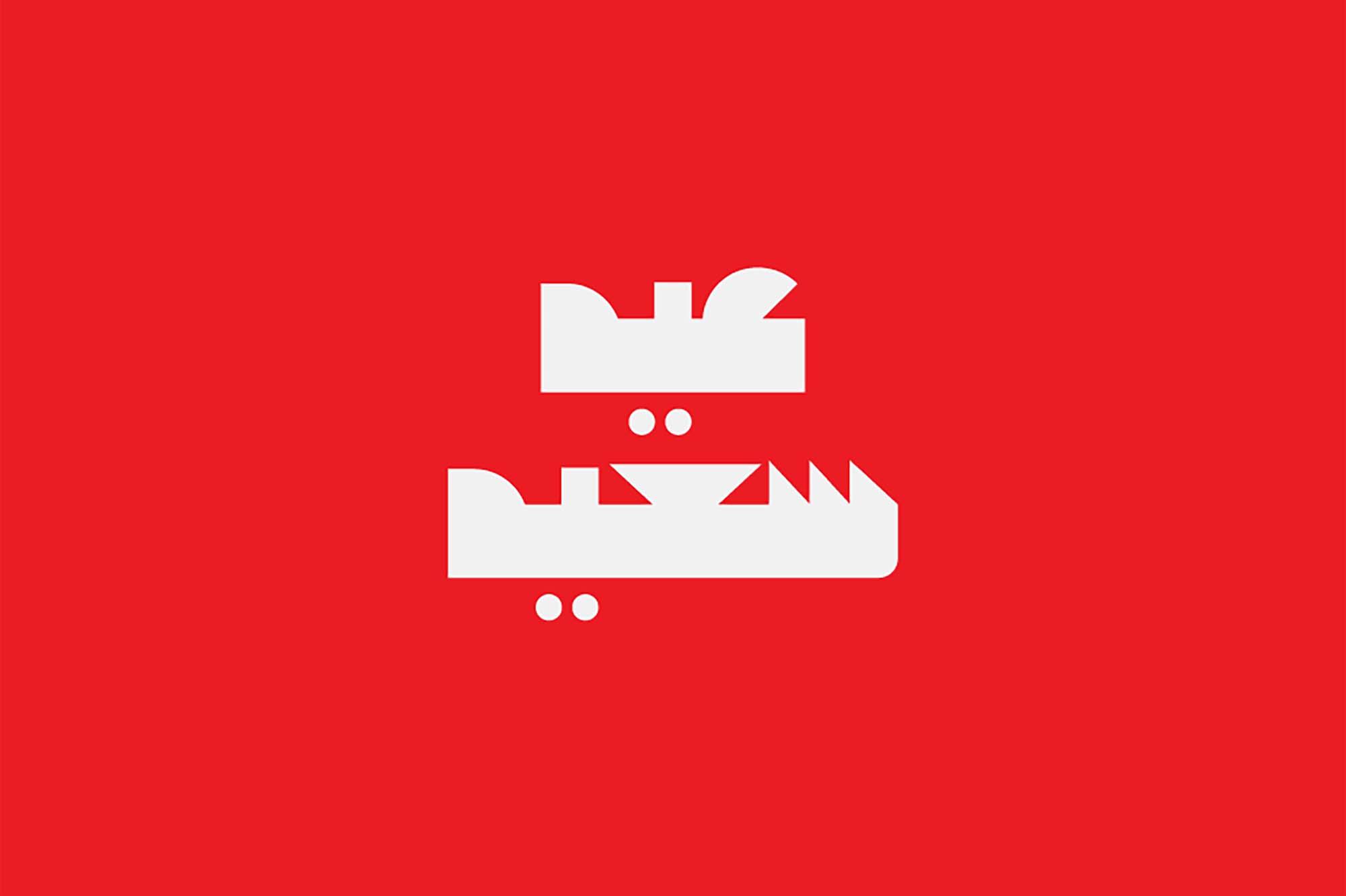 Eid Typography 5