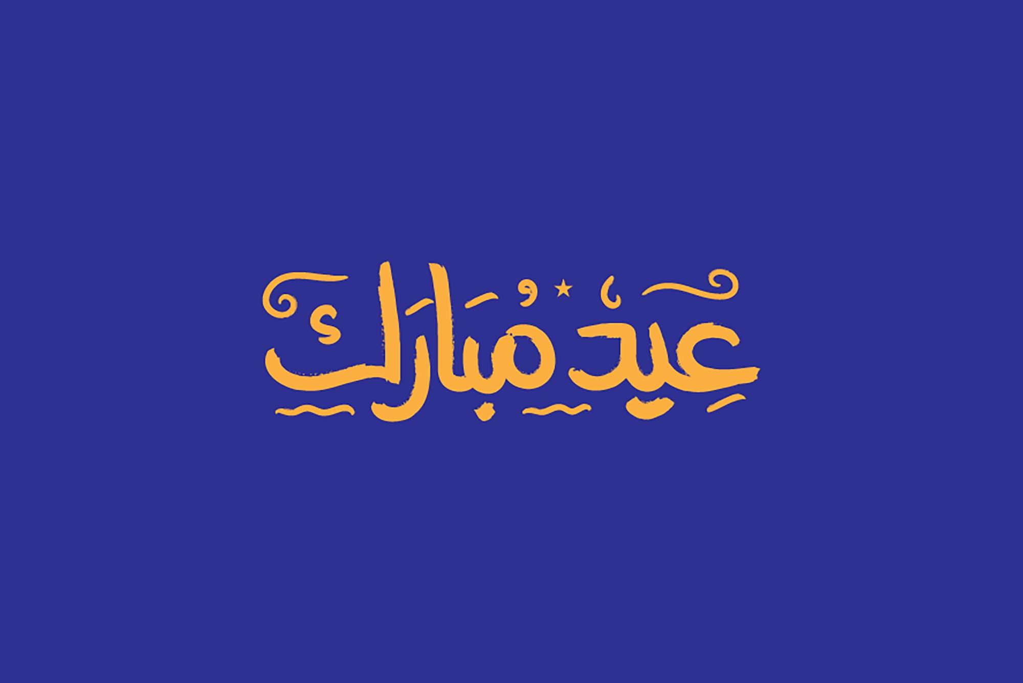 Eid Typography 6