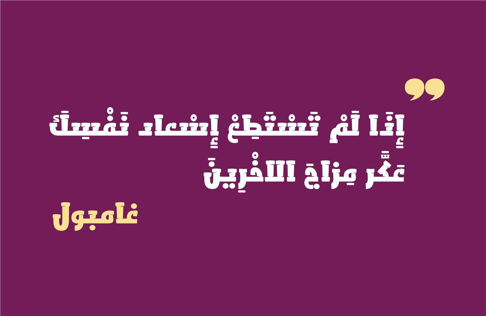 TS Split Arabic Typeface 7