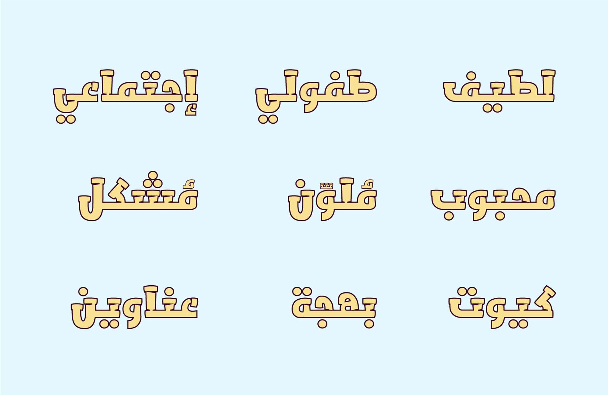 TS Split Arabic Typeface 8