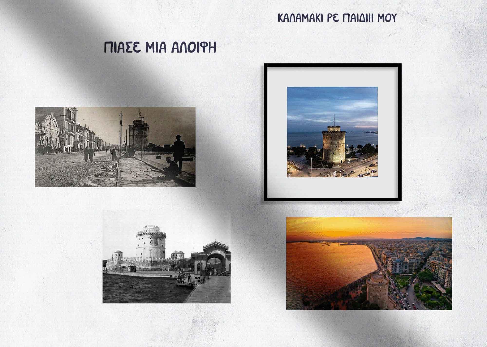 Salonikia Display Font 6